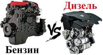 Какой двигатель лучше дизельный или бензиновый