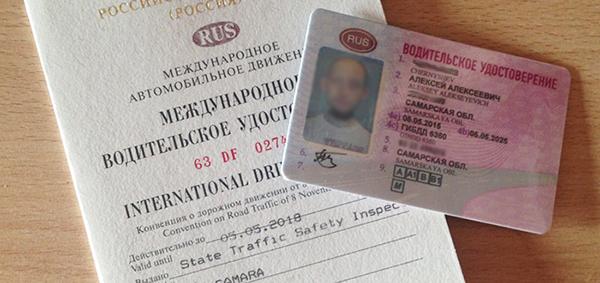 Международные водительские права