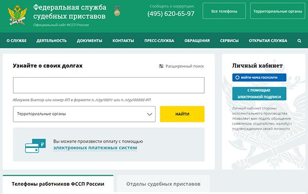 ФССП сайт