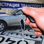 Как снять с учёта автомобиль