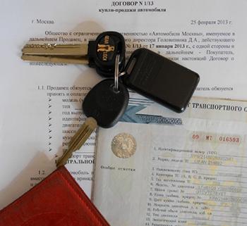 Снятие автомобиля с учёта по договору купли-продажи