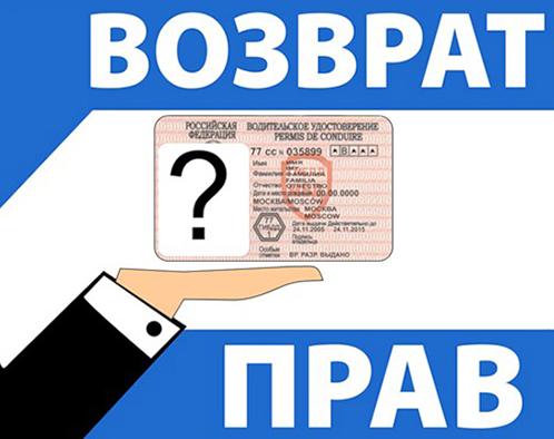 Возврат прав водительских после лишения