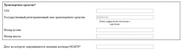 Проверить ОСАГО по базе РСА