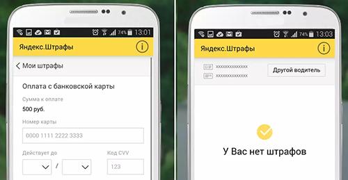 Приложение Яндекс Штрафы