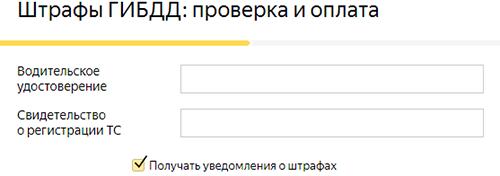 Проверка авто на штрафы на сервисе Яндекс Штрафы