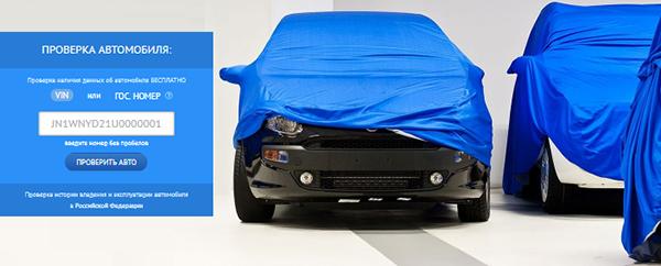 Проверка автомобиля на юр чистоту на автокоде